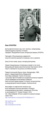 ОБЛОЖКА 2 ЗУБАРЕВА
