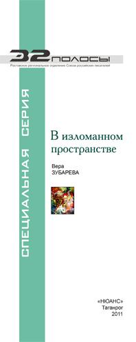 ОБЛОЖКА 1 ЗУБАРЕВА 4