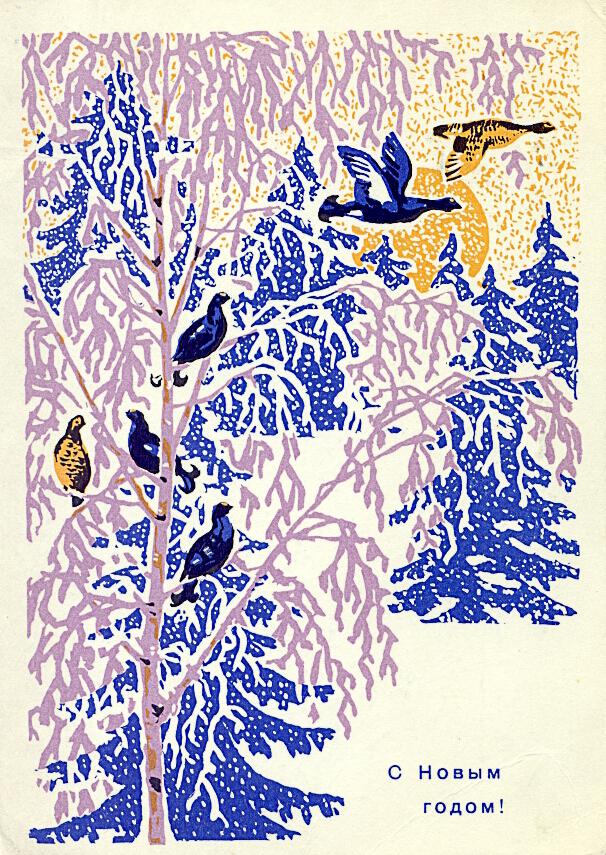 Открытки 1969 года, открытку днем
