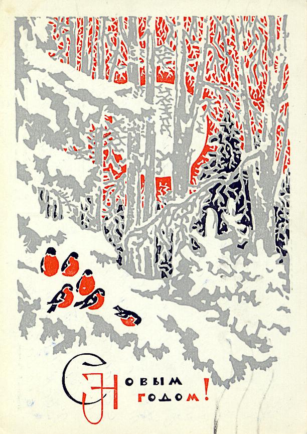 Новогодние открытки 1969 год, анимации оборотни
