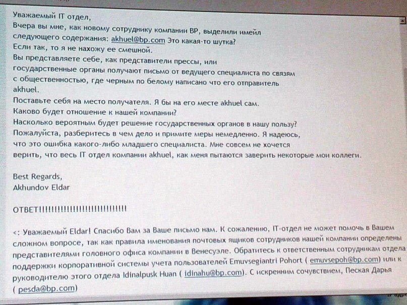письмо в IT отдел