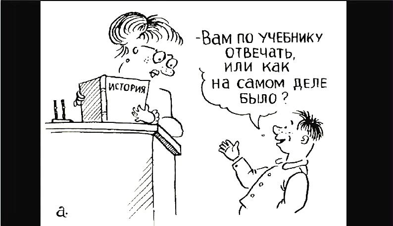 Развивая Фоменко
