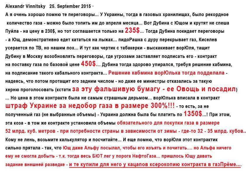У США арештували юриста, який сфальсифікував звинувачення проти Тимошенко, – Сергій Соболєв - Цензор.НЕТ 1190
