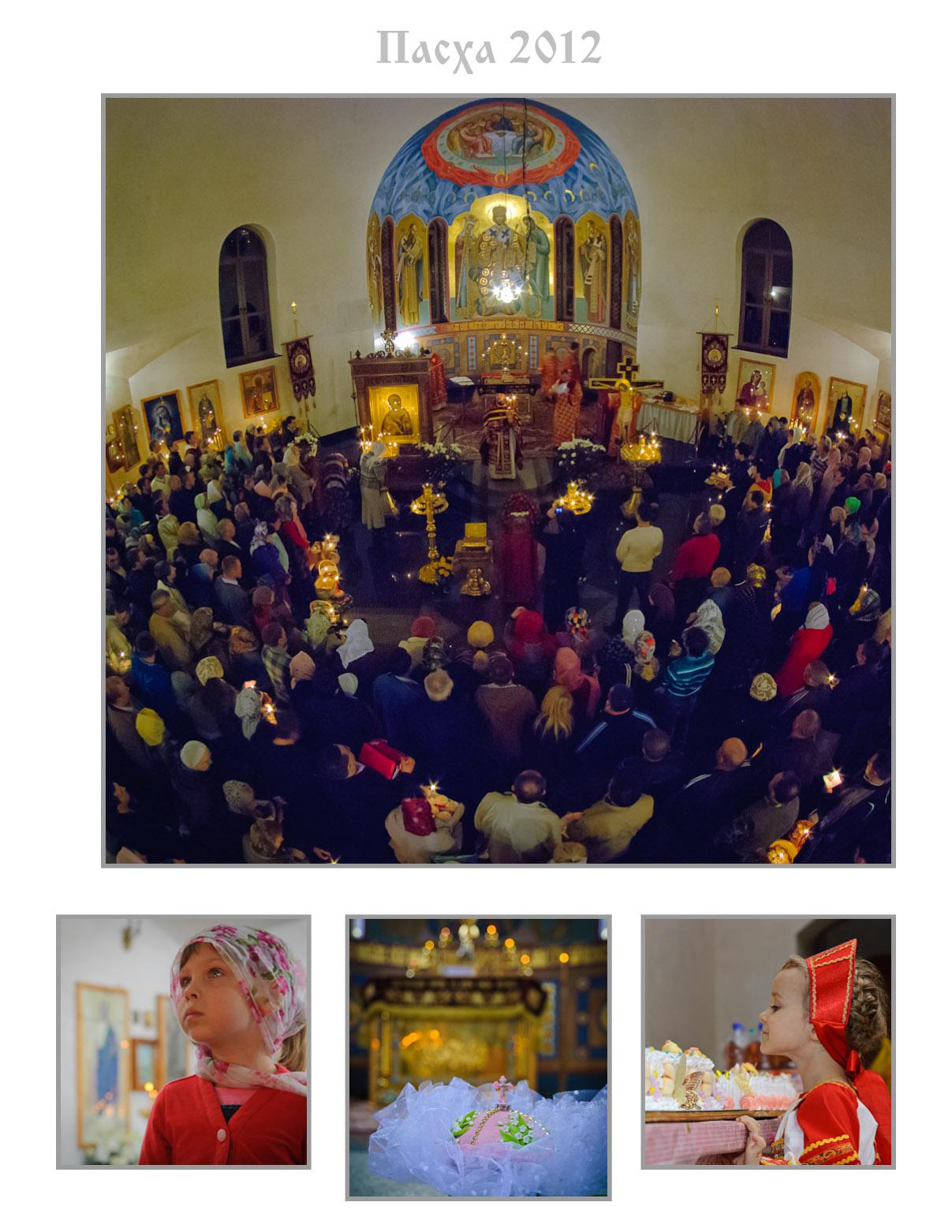 Пасха 2012 храм Пантелеимона___