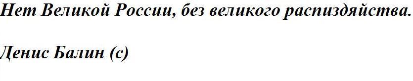 Денис Балин (с)