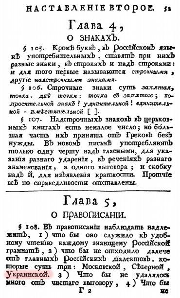 Откуда взялись украинцы и украинский язык?