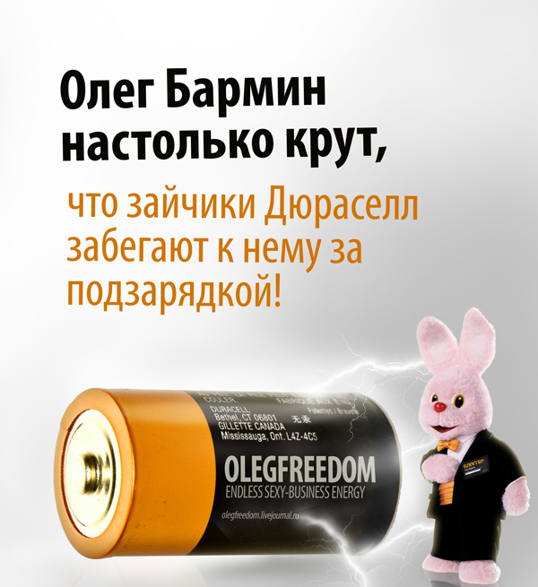 Duracell_Oleg