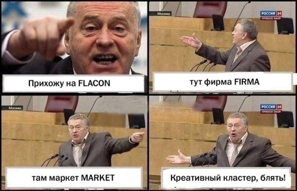 Флакон