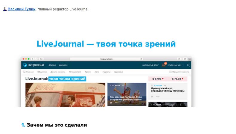 join livejournal - 789×447