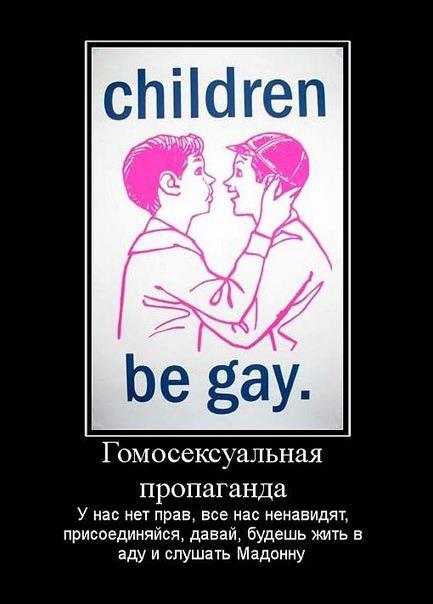 gay-propaganda