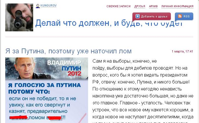 http   kungurov.livejournal.com -202253