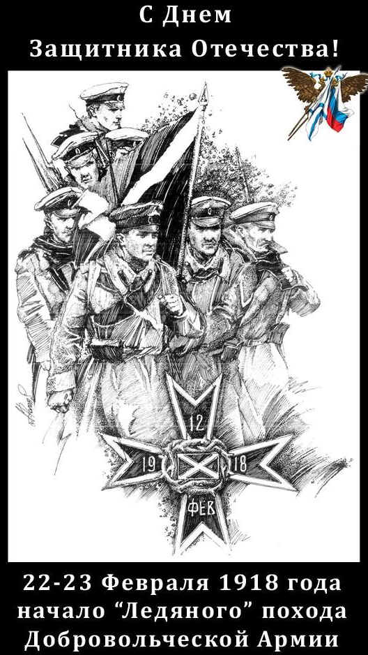отечества защитника с картинки черно-белые днем