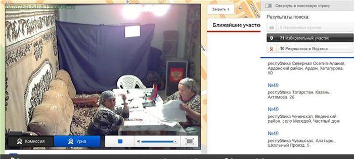 Скриншоты с участков выборов секс