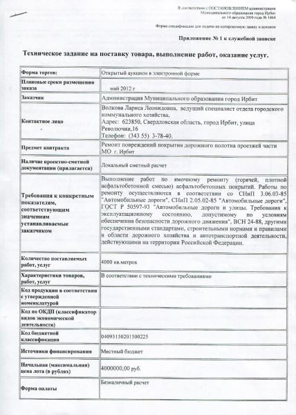 Техническое задание на ямочный ремонт 1 стр., Ирбит 2012 г.