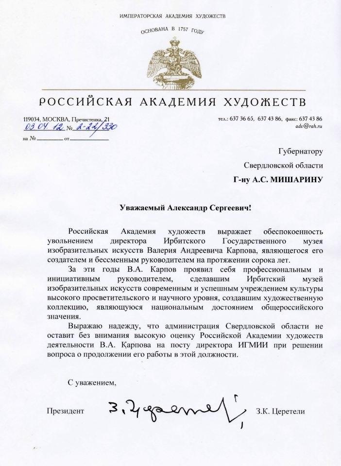 Письмо в поддержку Карпова В.А.