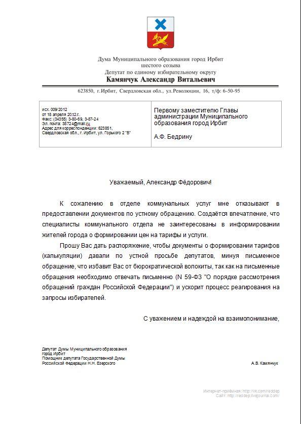 Письмо первому заместителю Главы администрации Бедрину Александру Фёдоровичу