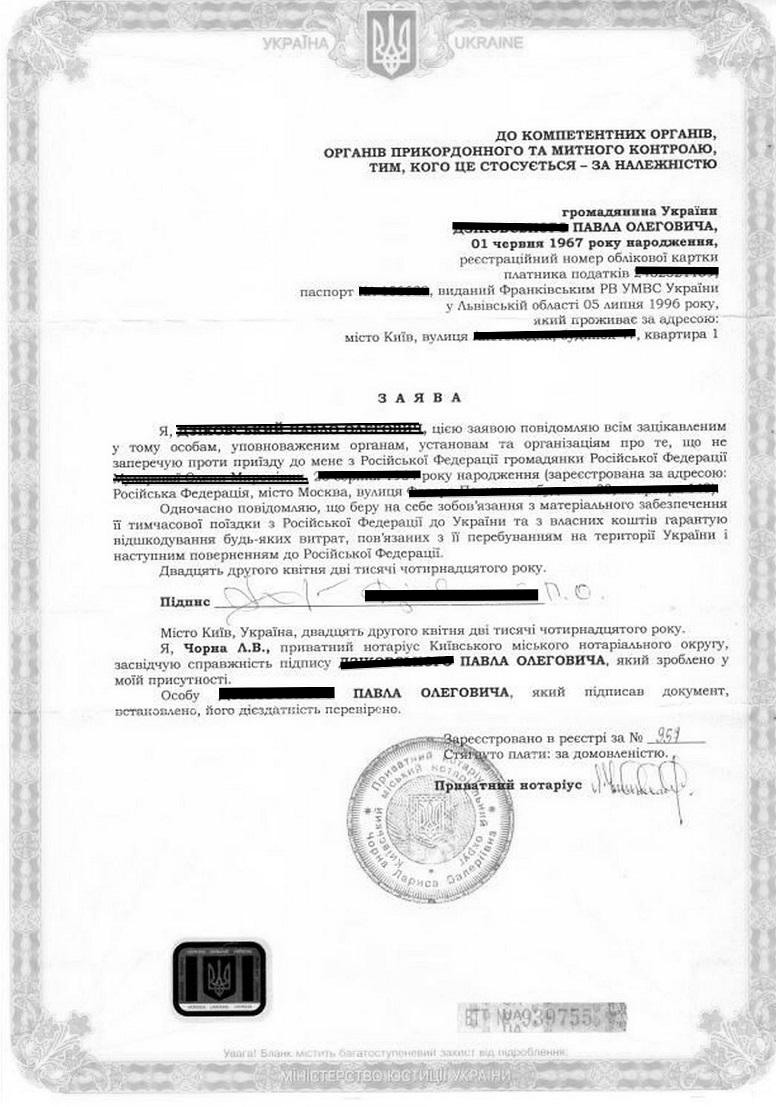 Виза в испанию приглашение от владельца недвижимости