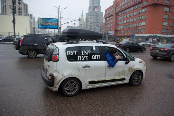 Put in? Пут off!