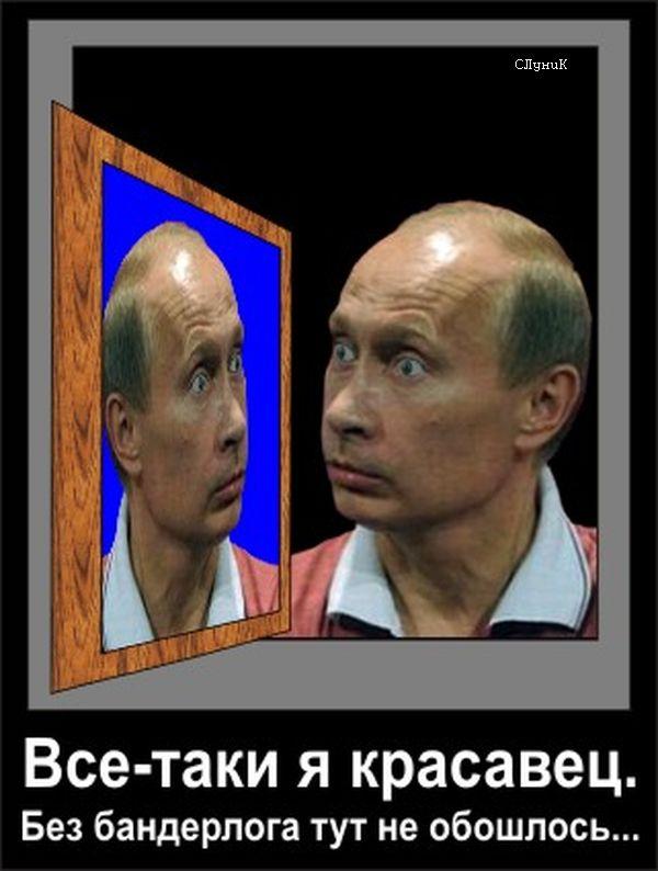 путинбандер