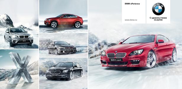 BMW xPerience 2012