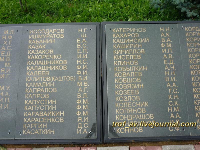 Мемориал павшим в Великой Отечественной войне, имена на мемориальных плитах, Калужская обл., с. Барятино.