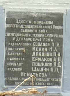 Памятник павшим в Великой Отечественной в декабре 1941, мемориальная доска с именами. Калужская обл., на въезде в г. Киров