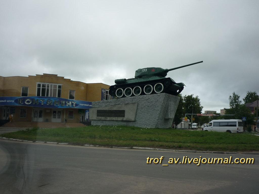 Памятник Т-34-85. Надпись: 8 сентября 1943 года город Людиново освобожден от фашистских захватчиков. Людиново Калужской обл.