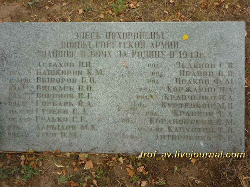 Братское захоронение у д. Мужитино, имена на мемориальных досках. Калужская обл.