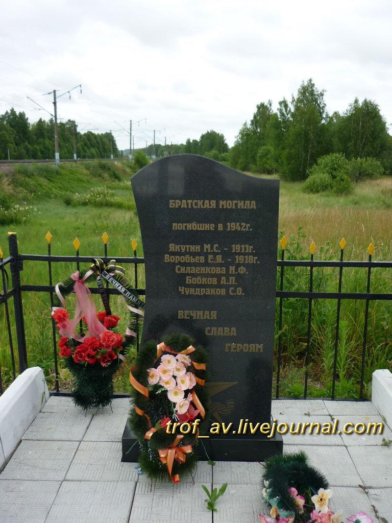 Братская могила Великой Отечественной в Зикеево у переезда, имена на памятнике. Калужская обл.