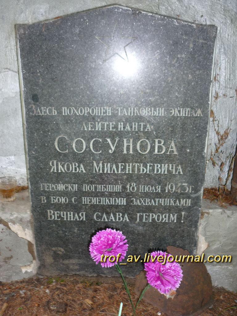 Братское захоронение экипажа танка у Алексеевский, имена на памятнике. Калужская обл.