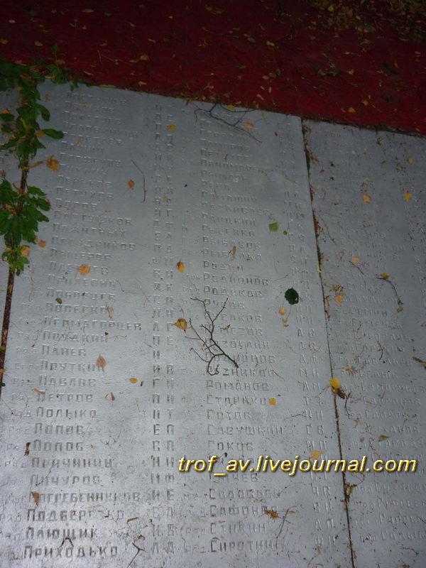 Братское захоронение на кладбище у Петровки, имена на мемориальных досках. Калужская обл.