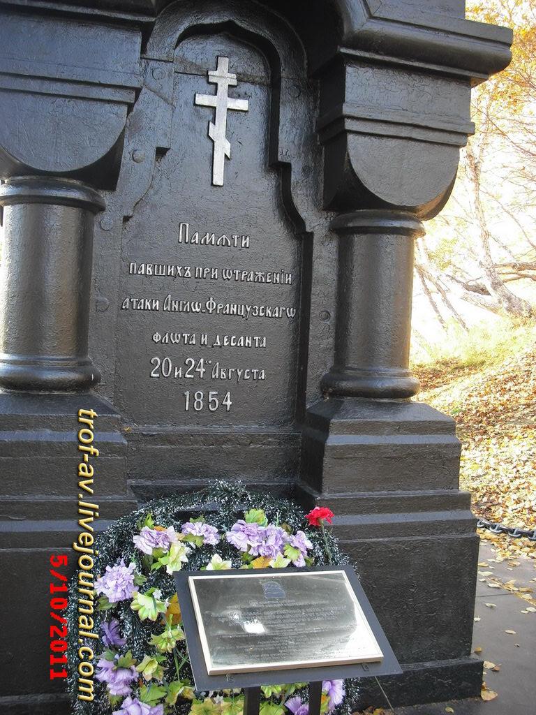 Надпись на памятнике павшим при отражении атаки англо-французского флота и десанта 20 и 24 августа 1854 года. Никольская сопка, Петропавловск-Камчатский