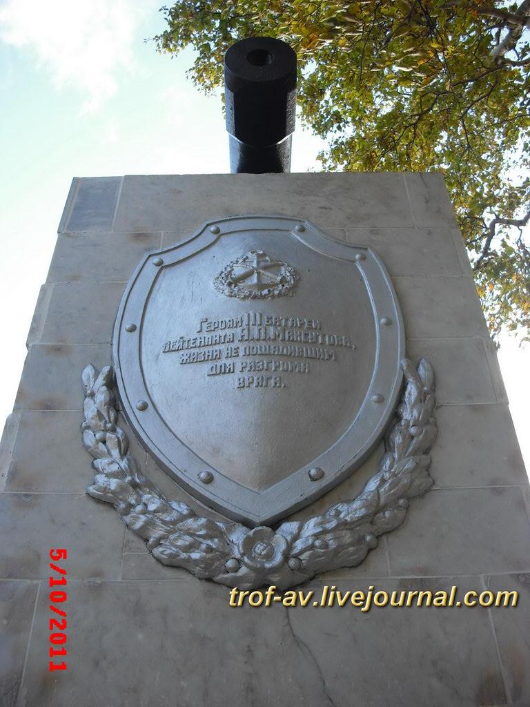 Памятная надпись на памятнике героям третьей батареи Максутова, Никольская сопка, Петропавловск-Камчатский