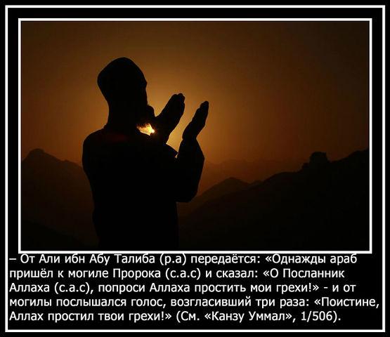 как просить аллаха о прощении настоящее